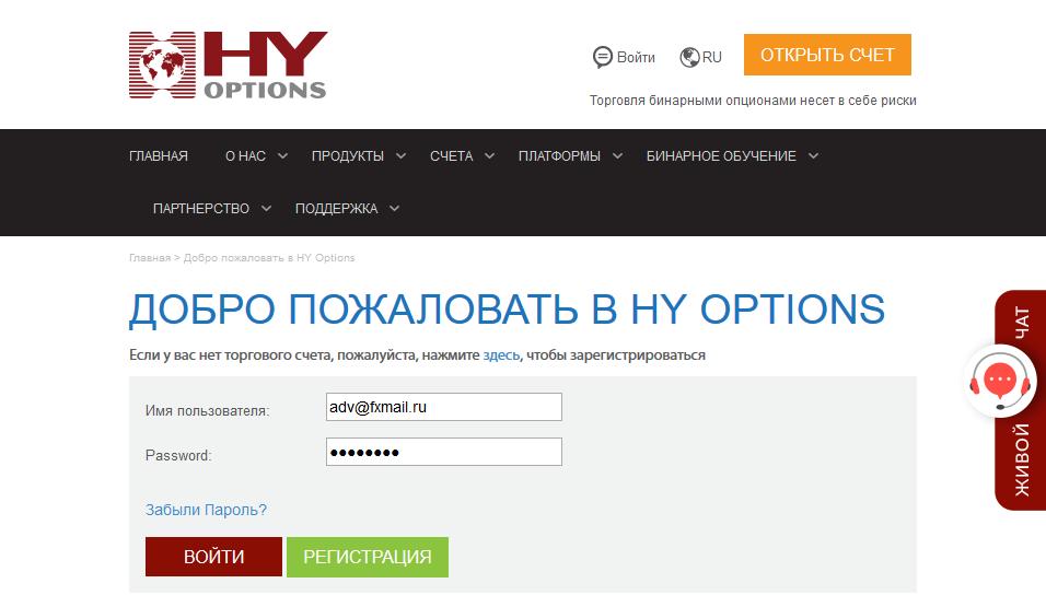 Hy markets бинарные опционы форекс-хлор комплит инструкция