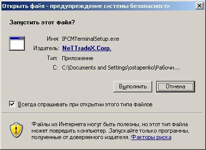 NetTradeX, �������� ��������