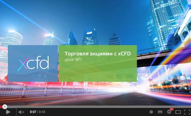 xCFD, обучающие видео