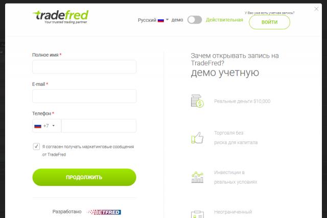 tradefred, открытие демо-счета